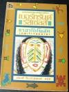 ซาฮาโตโพล์ค เทพเจ้าจอมมายา โดย เบอร์ทรันด์ รัสเซลส์ ปี 2533