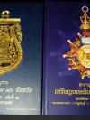 สารานุกรม เหรียญยอดนิยม 76 จังหวัด หมวดอักษร ก. เล่มที่ 1 และเล่มที่ 2 โดย สันติ อรุณศิริ(เพชร ท่าพระจันทร์) ปกแข็งหนารวม 1104 หน้า ปี 2552