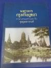 พงศาวดารกรุงศรีอยุธยาภาษามคธ เเล คำเเปล กับ จุลยุทธการวงศ์ ผูก 2 เรื่องพงศาวดารไทย โดย สมเด็จพระพนรัตน(เเก้ว) หนา 166 หน้า ปี 2550