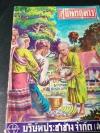 สุบินทกุมาร (เล่มเดียวจบ) ถอดความโดย ย.ย.สามเสนสงวน ภาพปกโดบ อาด อ๊อดอำไพ ภาพเเทรกโดย สงวน บุญรอด หนา 62 หน้า ปี 2492