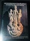 พระพุทธรูปและเทวรูปชิ้นเยี่ยมของเอกชนในประเทศไทย โดย พ.ต.ท.สนอง วัฒนวรางกูร ปกแข็ง พิมพ์ครั้งแรก ปี 2518