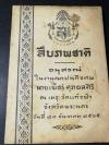 สืบภพชาติ เก็บความรู้เกี่ยวกับวิญญาณโดย องสรภาณมธุรส(บ๋าวเอิง) จัดพิมพ์เป็นอนุสรณ์ นายเพ็ชร์ ศุภกิจศิริ หนา 150 หน้า ปี 2505