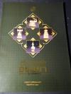 เครื่องทองสมัยอยุธยา โดย กรมศิลปากร หนา 120 หน้า ปี 2548