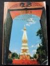 อุรังคนิทาน ตำนานพระธาตุพนม(พิศดาร) โดย พระธรรมราชานุวัตร ขนาดพ๊อกเก็ตบุ๊ค หนา 358 หน้า พิมพ์ปี 2537