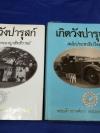เกิดวังปารุสก์ สมัยสมบูรณาญาสิทธิราชย์ เเละ สมัยประชาธิปไตย พระนิพนธ์ พระองค์เจ้าจุลจักรพงษ์ ปกเเข็ง 2 เล่ม หนารวม 632 หน้า พิมพ์ปี 2531-32