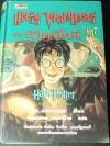 เเฮร์รี่ พ๊อตเตอร์ กับ ถ้วยอัคนี ปกแข็ง 832 หน้า พิมพ์ปี 2544