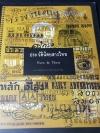 ประวัตินิตยสารไทย NOW & THEN โดย สมาคมนิตยสารเเห่งประเทศไทย