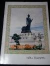 พุทธจริยา โดย วศิน อินทสระ จัดพิมพ์เป็นอนุสรณ์งานสมโภชน์หิรัณยบัฏเเละทำบุญอายุ 80 ปี พระธรรมปัญญาจารย์ หนา 420 หน้า ปี 2537