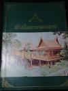 บ้านไทยภาคกลาง โดย ศ.สมภพ ภิรมย์ หนา 166 หน้า พิมพ์ ปี 2515