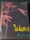ไผ่เเดง โดย คึกฤทธิ์ ปราโมช หนา 360 หน้า ปี 2522
