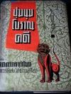 ชุมนุมโบราณคดี ของ หลวงบริบาลบุรีภัณฑ์ ปกแข็ง 508 หน้า ปี 2503