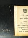 อนุสรณ์เนื่องในงานพระราชทานเพลิงศพ จอมพล สฤษดิ์ ธนะรัชต์ 17 มีนาคม 2507 จำนวน 2 เล่ม