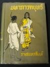 มหาภารตยุทธ์ โดย ราเชนทรสิงห์ ปกแข็ง 331 หน้า ปี 2507