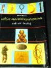เครื่องรางของขลังในขุนช้างขุนเเผน โดย สนธิวาสน์ รัตนพันธุ์ พิมพ์จำนวน 500 เล่ม ปี 2533 หนา 114 หน้า