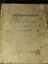 คัมภีร์พุทธศาสตราคม ปริทรรศน์เเห่งเวทย์มนตร์-เลขยันต์ โดย อ.เทพย์ สาริกบุตร หนา 504 หน้า พิมพ์ปี 2499
