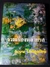 รวมเรื่องหลายรส โดย สงวน โชติสุขรัตน์ ปกแข็งหนา 640 หน้า ปี 2514