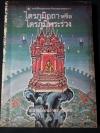 ไตรภูมิกถา หรือ ไตรภูมิพระร่วง ของ พญาลิไทย โดย คุรุสภา หนา 383 หน้า ปี 2527