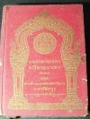 พระนลคำหลวง ของ พระมงกุฏเกล้าเจ้าอยู่หัว ปกแข็ง 627 หน้า ปี 2496