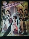 สมุดภาพประกวดนางสาวไทย งานวชิราวุธานุสรณ์ ปี 2512