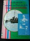 พระเกียรติประวัติ ของ จอมพลเรือ จอมพลสมเด็จเจ้าฟ้า กรมพระนครสวรรค์วรพินิต โดย ณัฐวุฒิ สุทธิสงคราม ปกแข็ง 948 หน้า พิมพ์ปี 2508