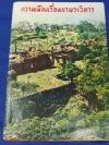 ความเมืองเรื่องเขาพระวิหาร โดย ประหยัด ศ.นาคะนาท- จำรัส ดวงธิสาร ปกแข็ง 1024 หน้า ปี 2505