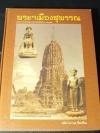พระฯเมืองสุพรรณ ฉบับหอการค้าจังหวัดสุพรรณบุรี โดย มนัส โอภากุล ปกแข็ง 376 หน้า ปี 2543