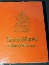 โหราศาสตร์ปริทรรศน์ ภาค 5 จันทรวินิจฉัย โดย อ.เทพย์ สาริกบุตร ปกแข็ง 387 หน้า ปี 2514