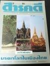 สารคดีฉบับพิเศษ มรดกโลกในเมืองไทย หนา 152 หน้า ปี 2534