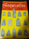 คู่มือดูพระเครื่อง โดย อาคันติ ปี 2507 หนา 32 หน้า