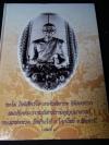 หลวงปู่ทวด วัดช้างไห้ โดย วรเทพ อุดมรัตนะศิลป์ ปกแข็ง 160 หน้า