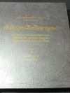 ปฏิมากรรมเเห่งโชค เล่มเเรก ชุดปัญจภาคีเหรียญทองคำ ของ ดร.โชค บูลกุล ปกแข็งขอบทอง 632 หน้า ปี 2555