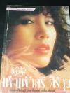 อัลบั้ม เพ็ญพักตร์ ศิริกุล ชุดที่ 1 หนา 116 หน้า