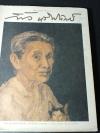 ชีวิตและงาน อ.เฟื้อ หริพิทักษ์ โดย พิภพ บุษราคัมวดี-สน สีมาตรัง หนา 164 หน้า พิมพ์ปี 2527