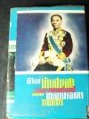 ชีวิต มันสมอง เเละการต่อสู้ ของ หลวงวิจิตรวาทการ โดย พิมาน เเจ่มจรัส ปกแข็ง 959 หน้า ปี 2506
