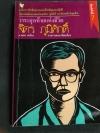 วาระสุดท้ายเเห่งจิตร ภูมิศักดิ์ โดย เเคน สาริกา หนา158 หน้า พิมพ์ครั้งที่ 7 ปี 2536