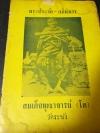 พระประวัติ -อภินิหาร สมเด็จพุฒาจารย์(โต) วัดระฆัง โดย ศุภกร มนตธัญญา ปี 2505