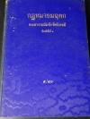 กฏหมายมฤดก โดย อำมาตย์เอก พระยารามบัณฑิตสิทธิเศรณี (เซี้ยง สุวงศ์) ปกแข็ง 232 หน้า ปี 2472