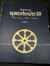 สมุดภาพพุทธจริยาประวัติ บนผนังโบสถ์วิหาร โดย สำนักข่าวอเมริกัน หนา 184 หน้า ปี 2500