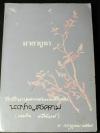มาตาบูชา เกี่ยวกับพระธาตุ พระอรหันตธาตุ ฯลฯ หนา 430 หน้า พิมพ์ครั้งเเรก ปี 2528