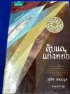 ลับเเลเเก่งคอย โดย อุทิศ เหมะมูล หนา 448 หน้า ปี 2555