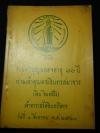ที่ระลึกงานทำบุญฉลองอายุ 80 ปี หลวงปู่เงิน วัดอินทรวิหาร ปี 2510 หนา 114 หน้า