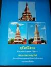 อุรังคนิทาน ตำนานพระธาตุพนม(พิศดาร) โดย พระธรรมราชานุวัตร หนา 182 หน้า พิมพ์ปี 2530