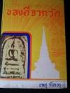 ของดีจากวัด โดย ทพชู ทับทอง ปกแข็ง 334 หน้า ปี 2510