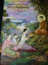 บทสวดพระปริตรเพื่อชีวิตที่เป็นมงคล พระปริตรธรรม -ภาพวาดประกอบเรื่องโดย อ.จักรพันธุ์ โปษยกฤต จัดทำโดย อ.บวรศักดิ์ อุวรรณโณ ปกแข็ง 127 หน้า