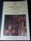 สยามศิลปะ จิตรกรรม และสถูปเจดีย์ โดย น.ณ.ปากน้ำ หนา 518 หน้า ปี 2538