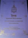 อิเหนา ฉบับแปลจากนิทานหิกะยัต ปันหยีสะมิหรัง จัดพิมพ์เนื่องในงานพระราชทานเพลิงศพ พระเจ้าวรวงศ์เธอ พระองค์เจ้าสุทธวงษวิจิตร ปกแข็ง 275 หน้า ปี 2546