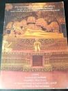 ตำนานพระพุทธรูปสำคัญของวัดบวรนิเวศ พระบูชา พระเครื่อง ตำรายาเกร็ด ของกรมหลวงวชิรญาณวงศ์ หนา 132 หน้า ปี 2548