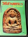 วิธีล้างพระฯ โดย อ.เชียร ธีรศานต์ เล่มเขียว หนา 175 หน้า ปี 2530