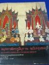 สมุดภาพไตรภูมิบุราณ ฉบับกรุงธนบุรี โดย สำนักนายกรัฐมนตรี ปกแข็ง 129 หน้า พิมพ์จำนวน 2000 เล่ม ปี 2525