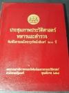 ประชุมภาพประวัติศาสตร์ทหารและตำรวจ โดย คณะกรรมการพิจารณาและจัดพิมพ์เอกสารประวัติศาสตร์ สำนักนายกรัฐมนตรี พุทธศักราช 2525 ปกแข็ง พิมพ์ปี 2525